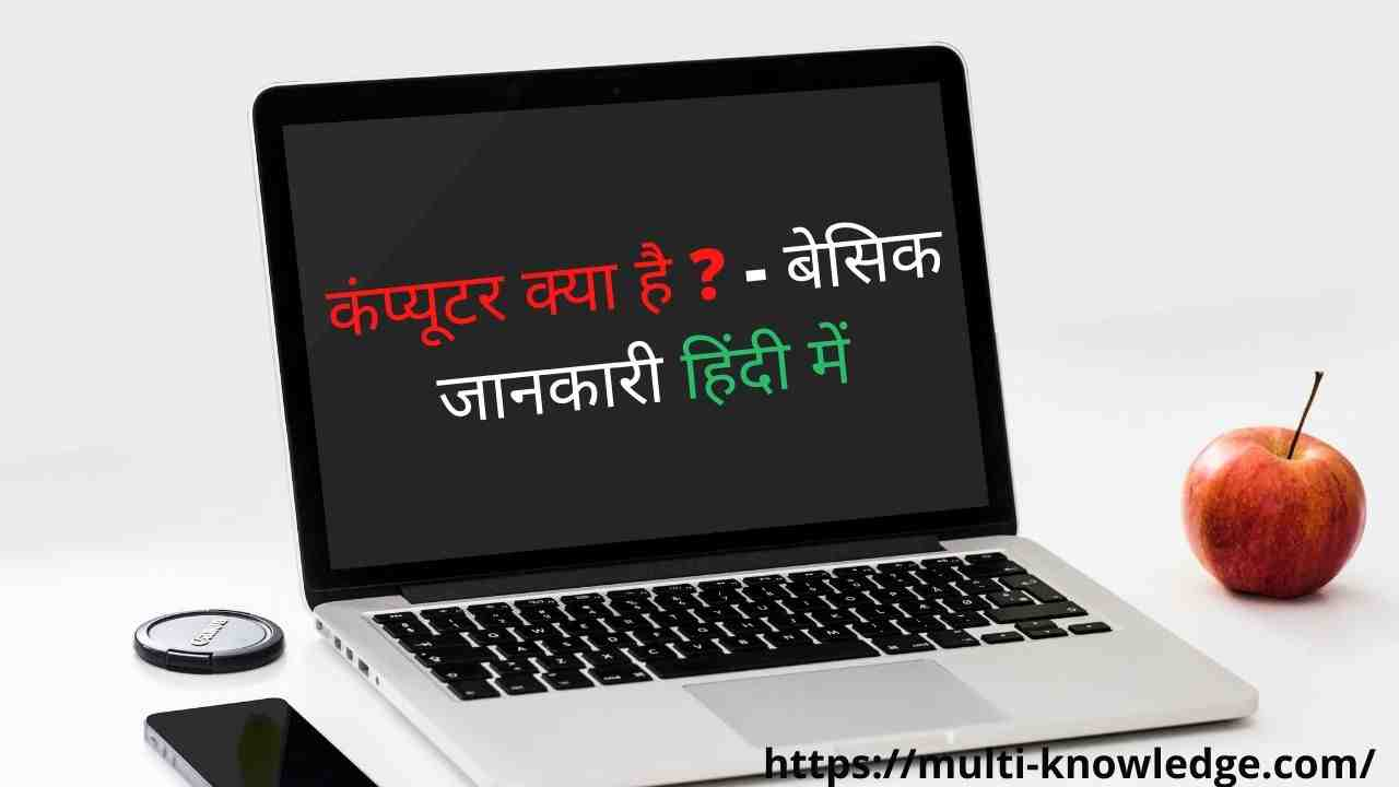 what is computer in hindi by multi-knowledge.com