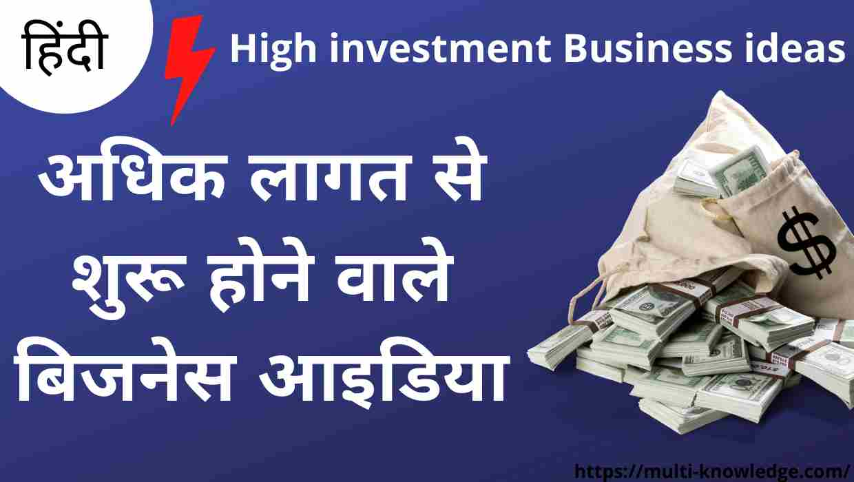 big business ideas in hindi by Multi-knowledge.com