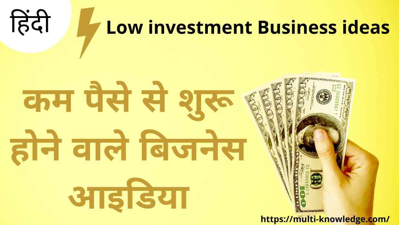 Small Business Ideas in Hindi | कम पैसे से शुरू होने वाले बिजनेस आइडिया