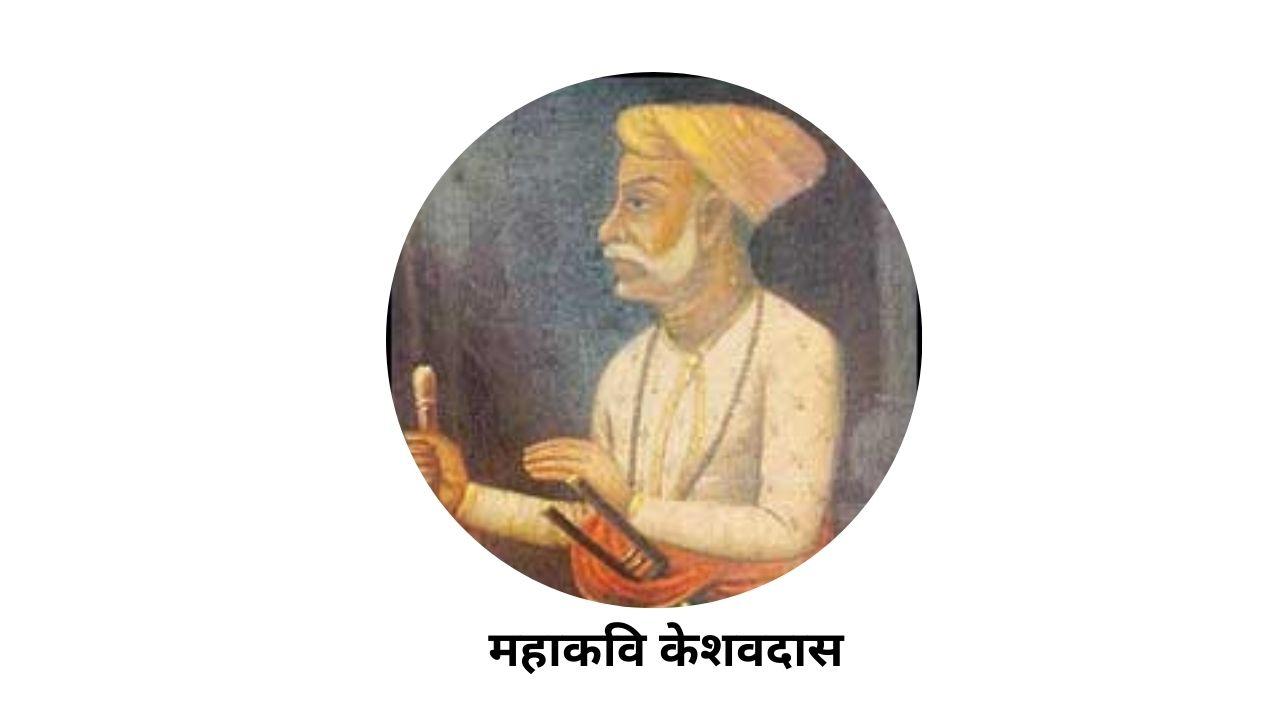 Keshav Das Biography in Hindi