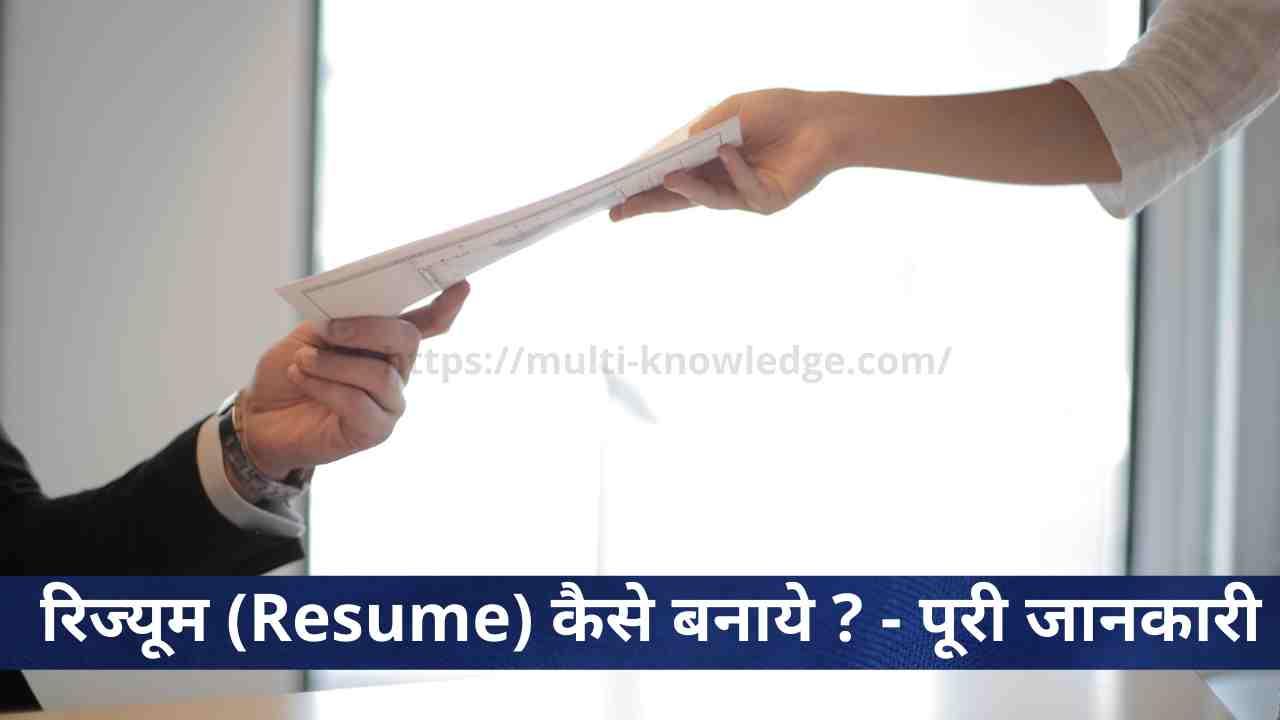 रिज्यूम (Resume) कैसे बनाये ? - पूरी जानकारी