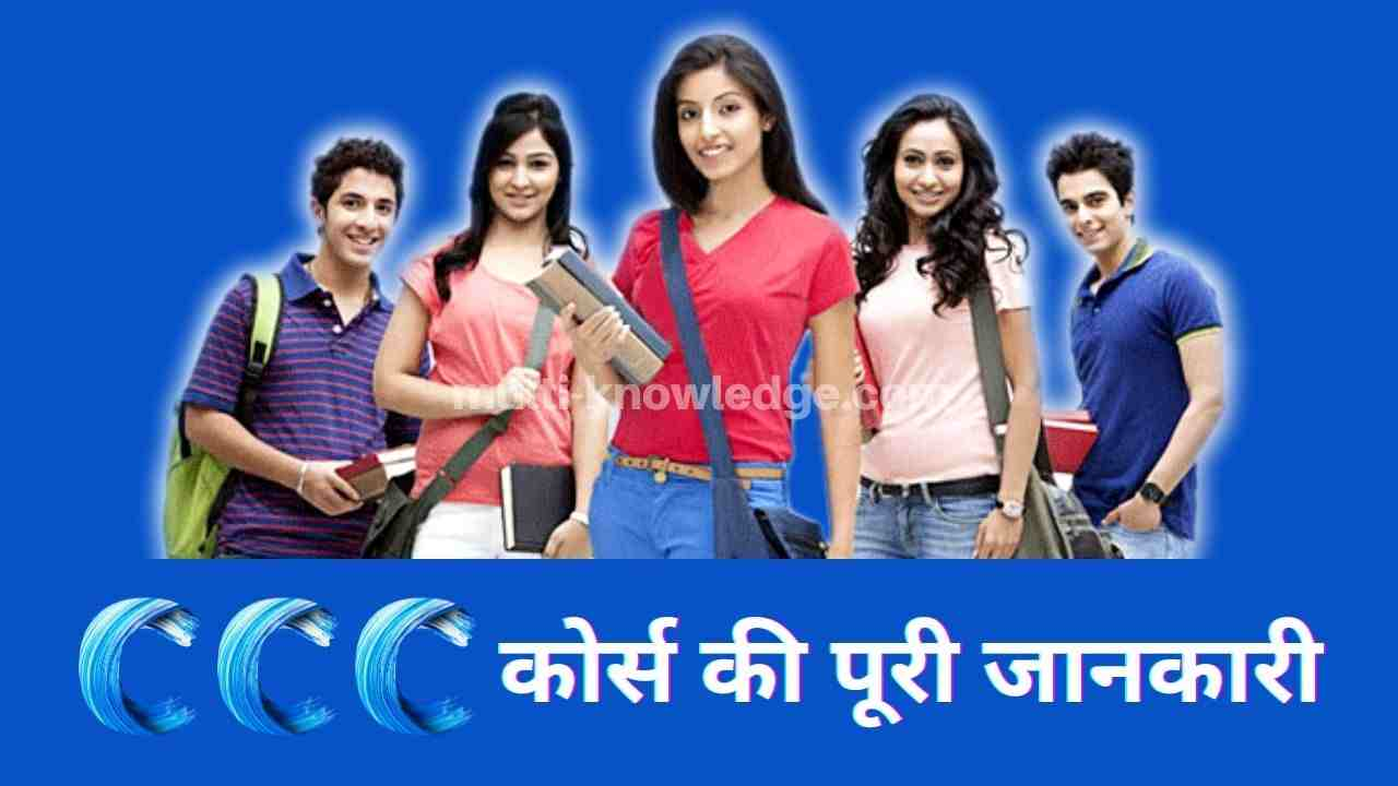 What is CCC course in Hindi