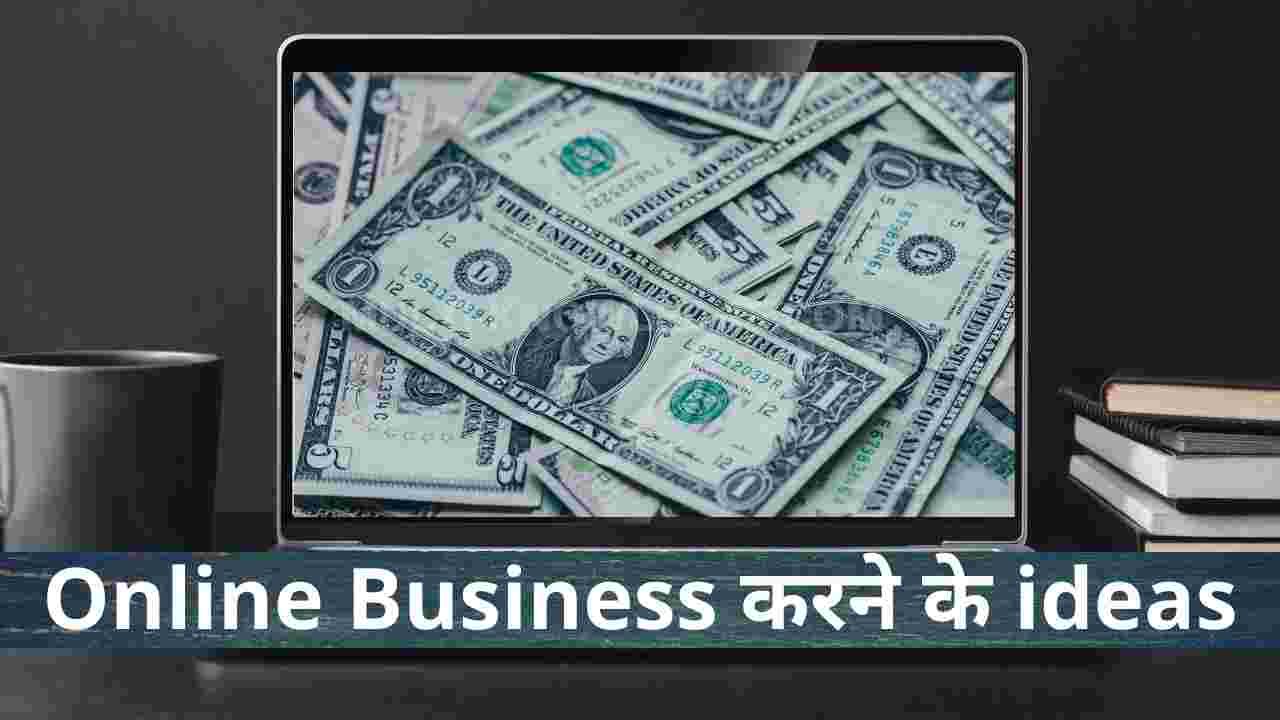 10 ऑनलाइन बिजनेस आइडियाज इन हिंदी   Online Business ideas in Hindi