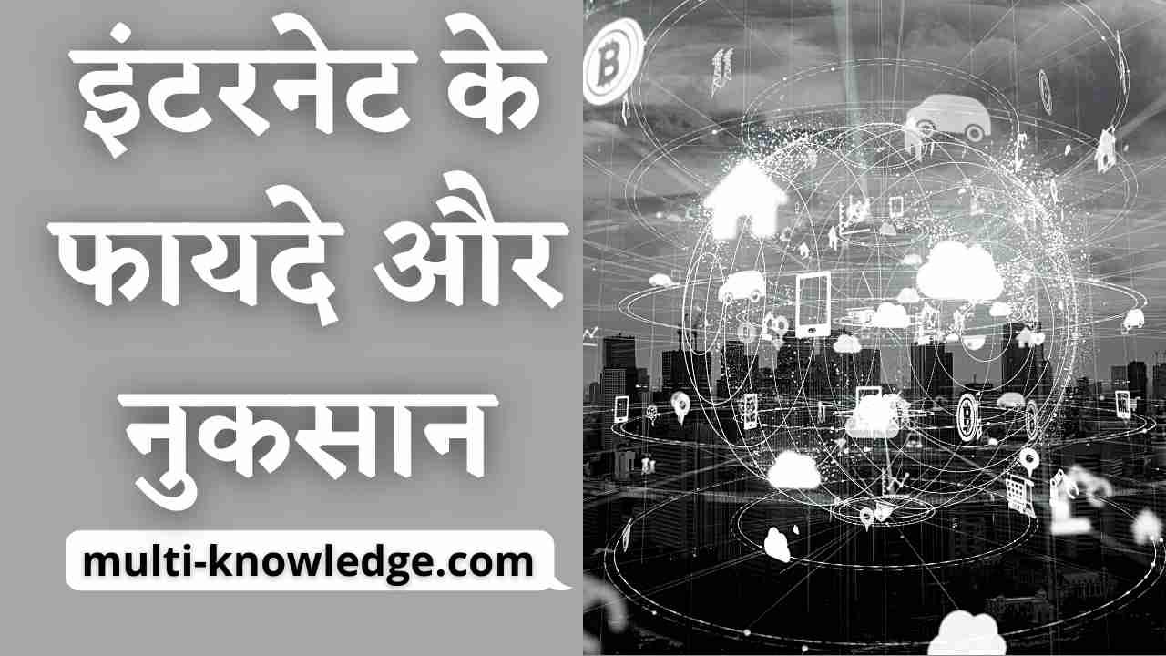 इंटरनेट के फायदे और नुकसान - Advantage and Disadvantage of Internet in hindi