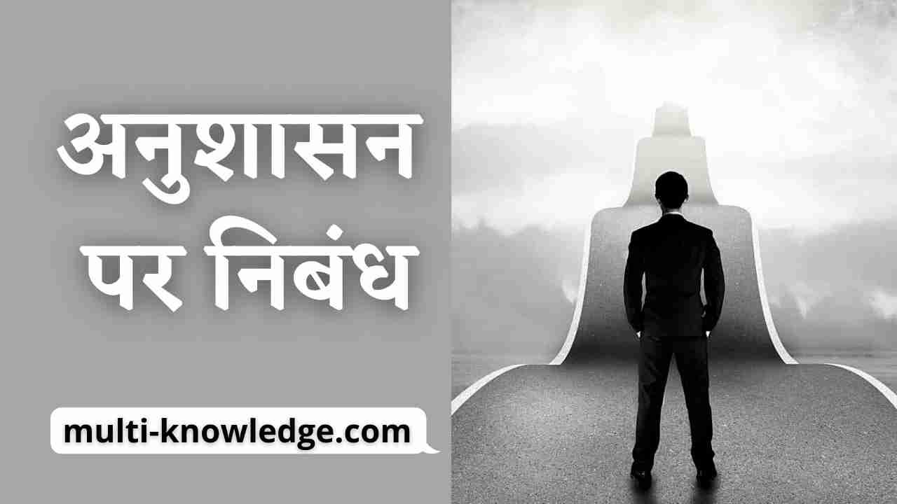 अनुशासन पर निबंध – Discipline Essay in Hindi