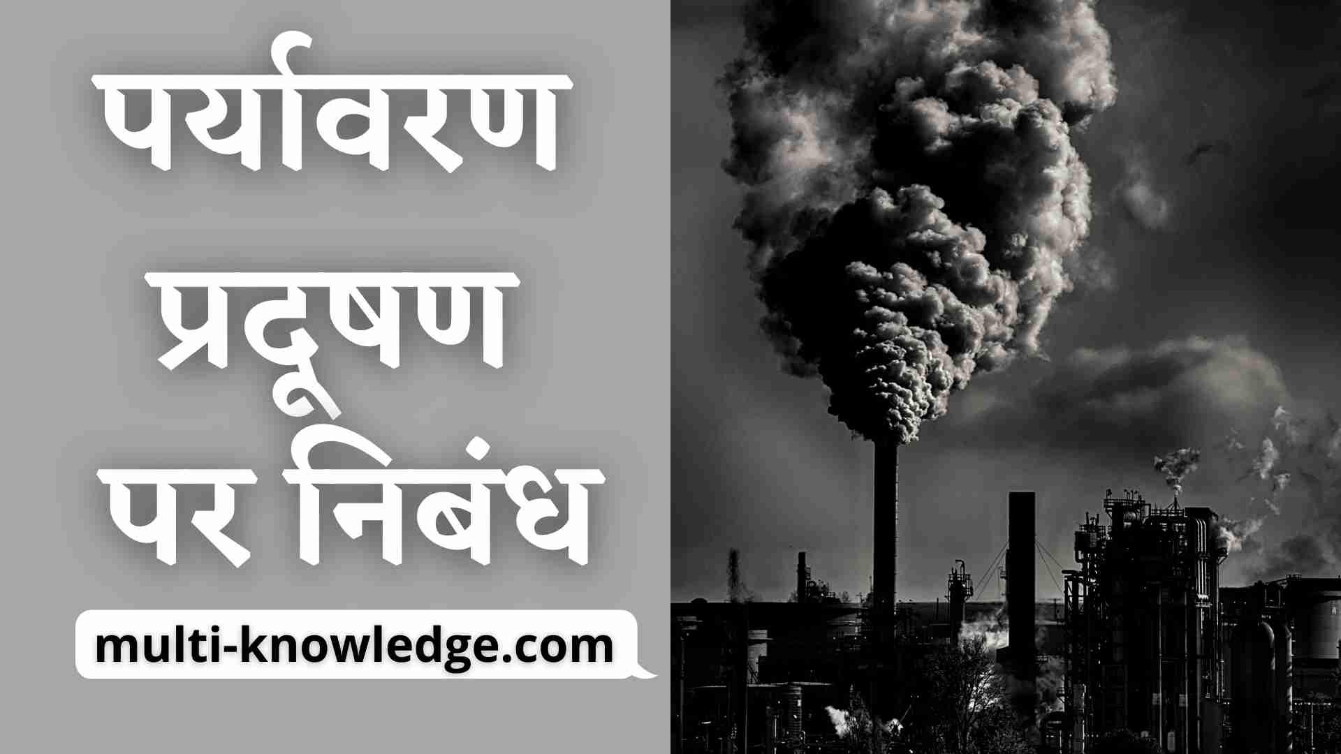 पर्यावरण प्रदूषण पर निबंध - Environmental pollution Essay in Hindi