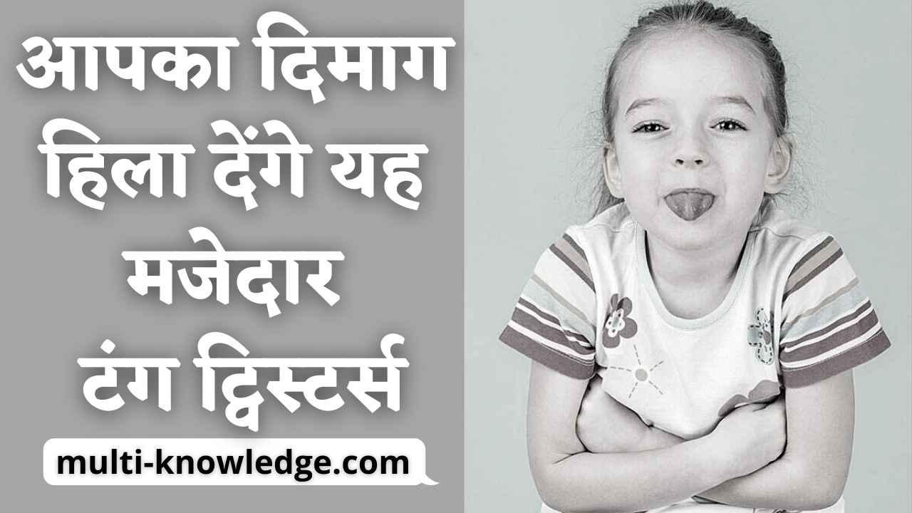 आपका दिमाग हिला देंगे यह मजेदार टंग ट्विस्टर्स - Tongue Twisters in Hindi