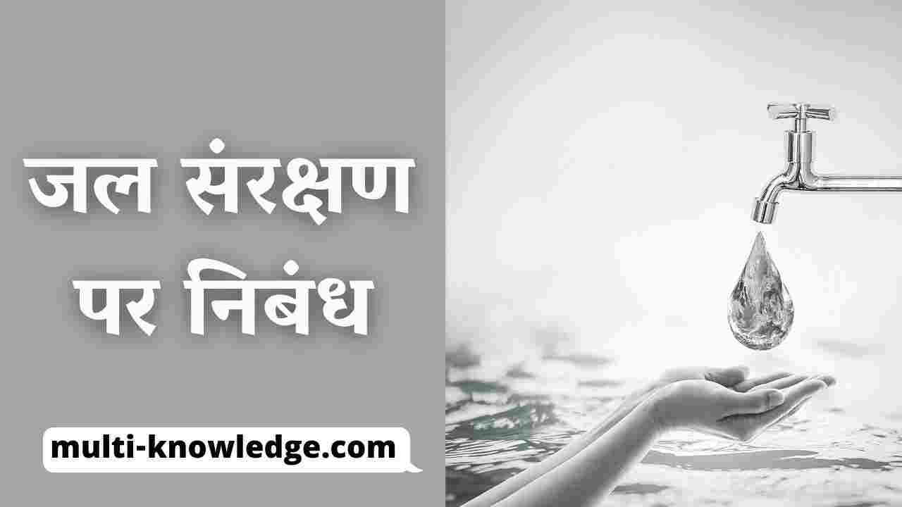 जल संरक्षण पर निबंध - Save Water Essay in Hindi - Water Conservation