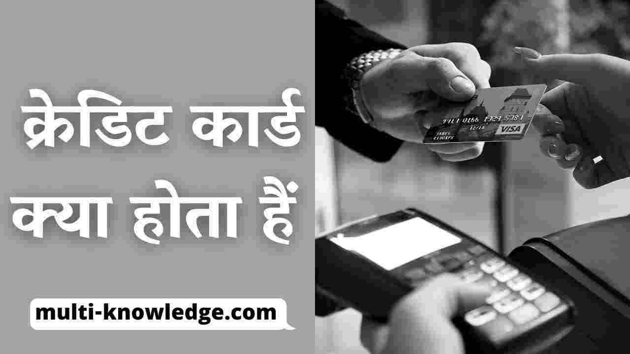 जानिए क्रेडिट कार्ड क्या होता है - Credit Card Kya Hota Hai